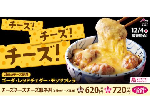 チーズ好き集まれ!「唐星」から3種のチーズたっぷりの親子丼が登場