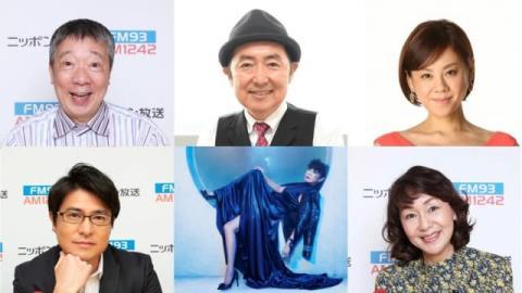 安東弘樹の生ラジオに豪華ゲスト続々 鶴光、笠井&真麻、ユーミンが登場