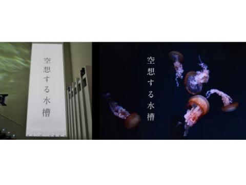 すみだ水族館・京都水族館にて期間限定イベント「空想する水槽」が開催