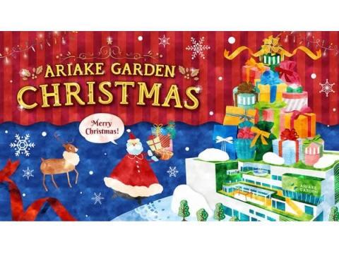 「有明ガーデン」クリスマスイベントで360°VRシアターが期間限定OPEN
