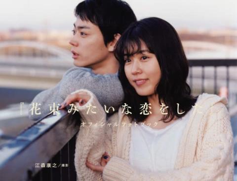 菅田将暉×有村架純『花束みたいな恋をした』 オフショット満載のフォトブック発売決定
