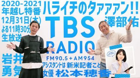ハライチ、TBSラジオで年越し生特番 アシスタントは松本穂香