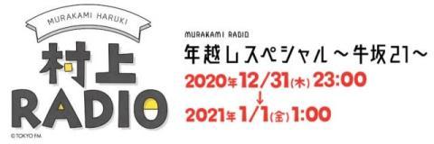 村上春樹氏、ラジオで年越し生特番「新しい年の扉をめでたく開きましょう」【歴代放送一覧あり】