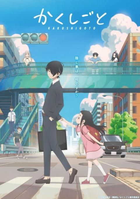 アニメ『かくしごと』劇場編集版が制作決定 神谷浩史「姫目線でお届けするという、新しい試み」
