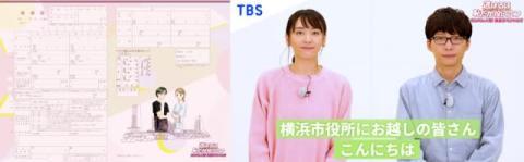 『逃げ恥』舞台・横浜市とのタイアップ企画決定 期間限定のコラボ婚姻届やSP動画