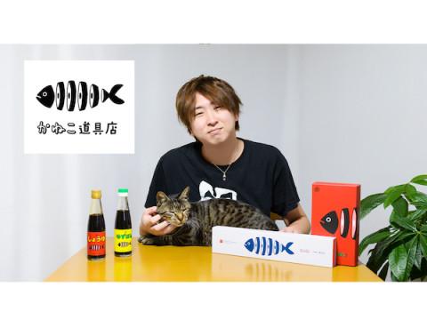 「きまぐれクック」がオリジナルブランド『かねこ道具店』をプロデュース!