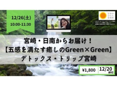 苔とお茶に癒されよう!宮崎の魅力に触れるオンラインツアー第1回目が開催