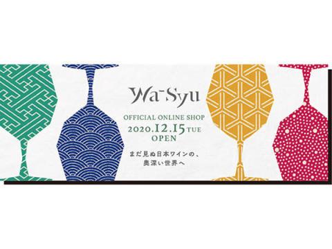 """""""日本ワイン""""の楽しさを提案するオンラインショップ「wa-syu.com」オープン"""