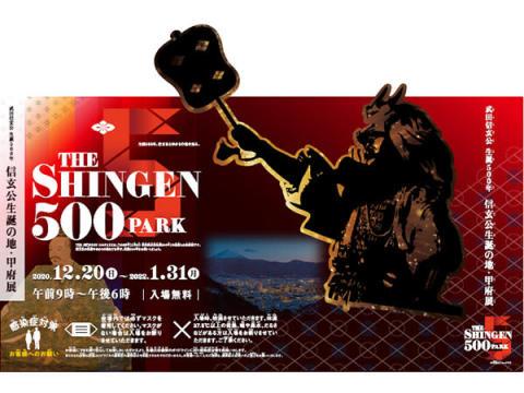 「武田信玄公」生誕500年!信玄公の生涯を学ぶ特別企画展が甲府駅で開催