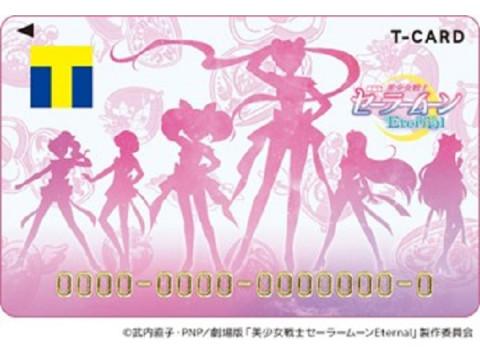 劇場版「美少女戦士セーラームーンEternal」がデザインされたTカード登場!