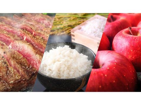 青森県平川市の極上肉や希少りんごをオンラインで競り落とす新体験イベント