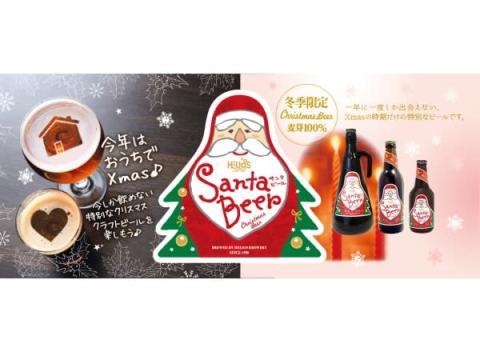 冬季限定醸造クリスマスビール「サンタビール」の出荷がスタート