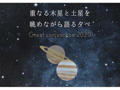 800年ぶりの天体ショー「グレートコンジャンクション」トークイベント開催