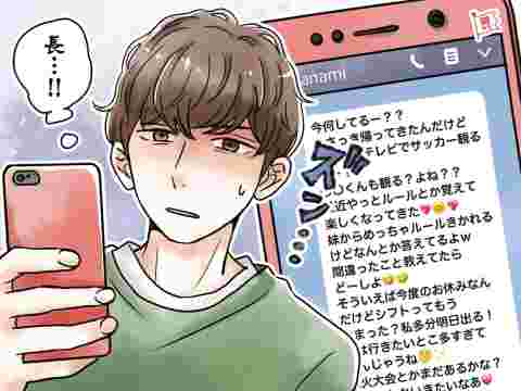 【LINE・NG集】男性が嫌がる内容や頻度をおさらい!
