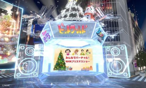 バーチャル渋谷で12・23『NHKクリスマスショー』チコちゃん、ヨコヤマンら参加