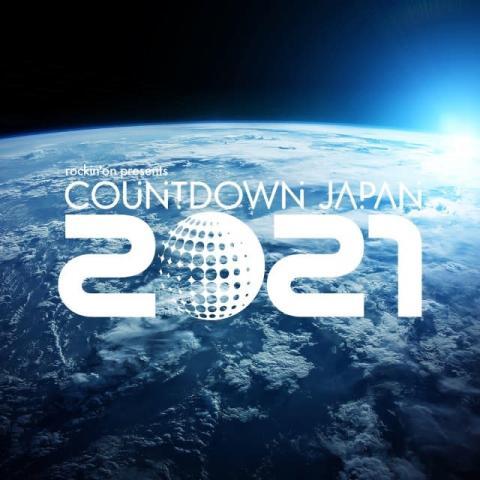 『COUNTDOWN JAPAN 20/21』開催中止 6日前に発表「断念せざるを得ませんでした」