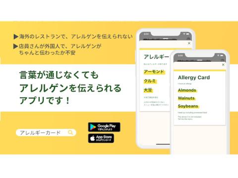 """あなたのアレルゲンを""""6カ国語""""で伝えられるアプリ「アレルギーカード」"""