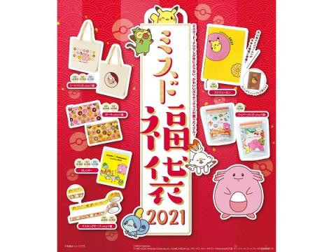 新しいポケモンも仲間入り!「ミスド福袋 2021」が12月26日から期間限定発売