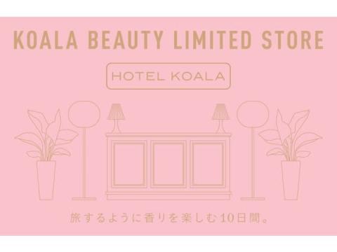 7ブランドが集結!「KOALA BEAUTY」が伊勢丹新宿店にリミテッドストアOPEN
