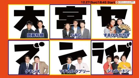 『新春!吉本自宅劇場』ラインアップ発表 「大宮セブンライブ」や大みそかの「マンゲキ大祭典」など