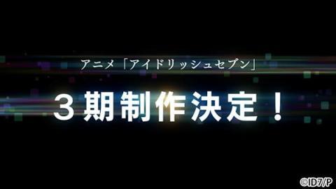 『アイドリッシュセブン』3期制作決定