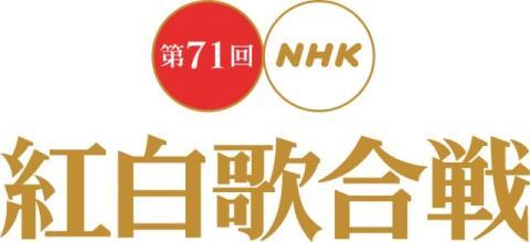 『第71回紅白歌合戦』曲順発表 大トリはMISIA、福山雅治が初の白組トリ 嵐は後半8番手