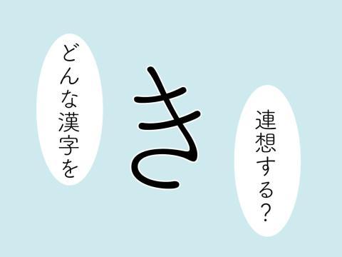 連想する「き」の漢字でわかる・あなたが「一緒にいて癒やされる男性のタイプ」