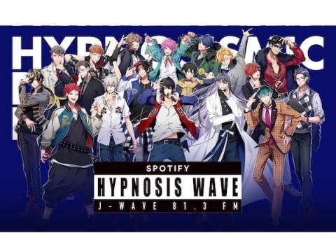 「ヒプノシスマイク」の新ラジオ番組が2月からJ-WAVEでスタート
