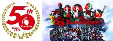 仮面ライダー生誕50周年ロゴ&37ライダービジュアル解禁
