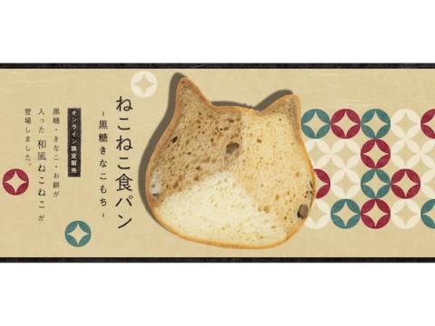"""「ねこねこ食パン」オンラインストア限定フレーバー""""黒糖きなこもち""""登場"""
