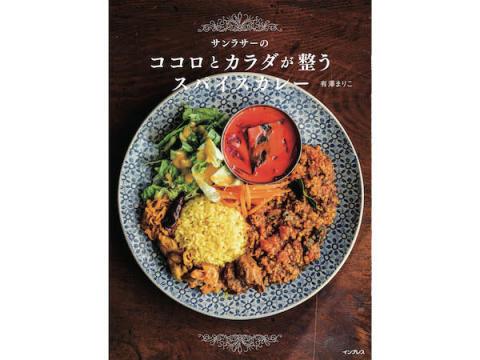 人気カレー店「サンラサー」の初レシピ集が発売!予約キャンペーンも実施中
