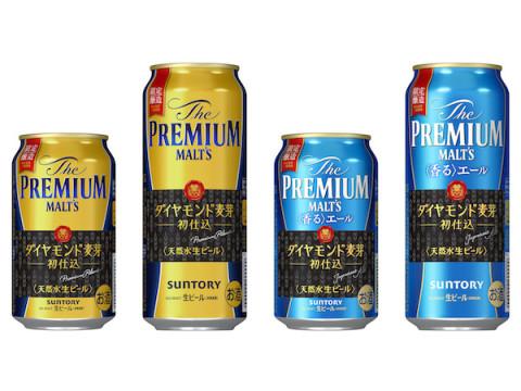 ダイヤモンド麦芽を一部使用!特別な「ザ・プレミアム・モルツ」が限定発売