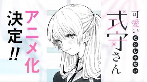 漫画『可愛いだけじゃない式守さん』テレビアニメ化決定 重版続く人気作