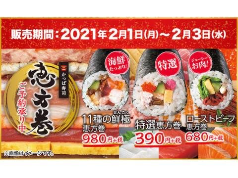 今年の恵方は南南東!「かっぱ寿司」の恵方巻予約受付中