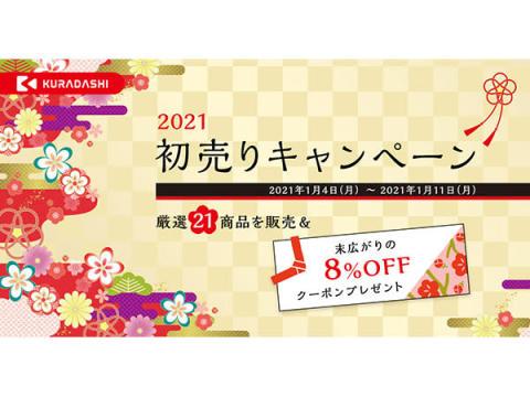 厳選21商品を販売&8%OFFクーポン配布!KURADASHI「初売りキャンペーン」