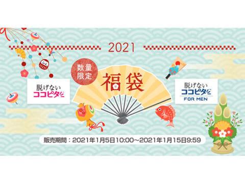 人気商品が入った「靴下の岡本 2021福袋」公式通販サイトで数量限定販売