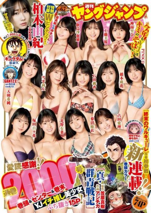 『ヤングジャンプ』2000号記念に美女12人集結 グラビアは1年彩るカレンダーに