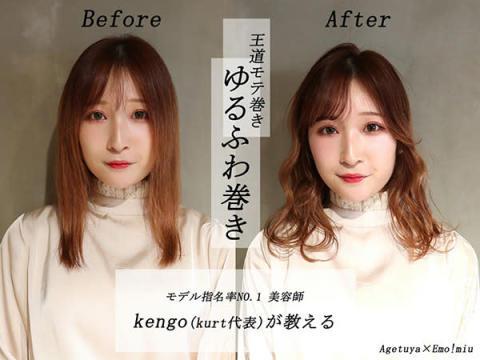 女子が可愛くなる巻き髪を提案!Emo!miuで人気美容師kengoが連載スタート