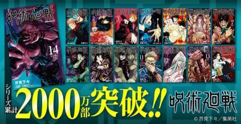 『呪術廻戦』2000万部突破、2ヶ月弱で累計倍 アニメ効果で『鬼滅』超えの勢い