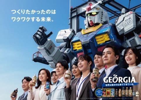 山田孝之と広瀬アリスが『ジョージア』新CMに出演、『機動戦士ガンダム』とのコラボ感想を語る