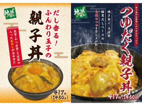 """関西・九州地方限定!地域の""""出汁""""にこだわった親子丼がファミマに登場"""