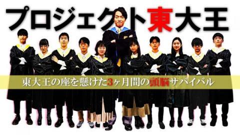 『東大王』新メンバーオーディション開催で塾生10人集結 総監督は伊沢拓司【コメントあり】