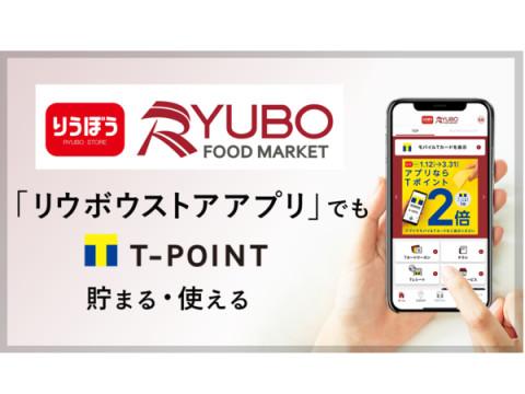 沖縄のスーパーマーケット「リウボウストア」がアプリをリリース!