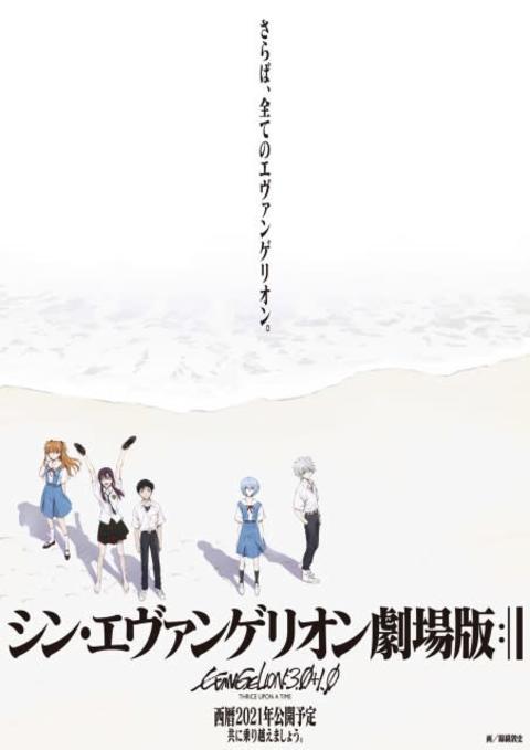 宇多田ヒカル、『シン・エヴァ』テーマ発売延期 劇場版公開再延期を受け