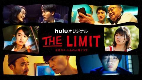 伊藤沙莉・門脇麦ら出演の配信ドラマ『THE LIMIT』メインビジュアル解禁