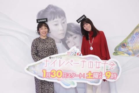 水川あさみ&山田真歩、名前入りカチューシャ姿を披露 ドラマ内の斬新な演出明かす