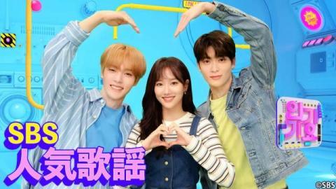 韓国を代表する音楽番組『SBS人気歌謡』、TELASAで日本最速配信