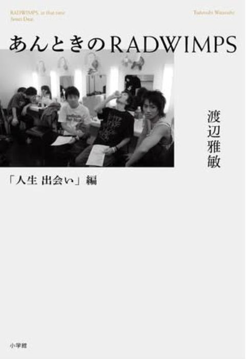 初公開の写真も!RADWIMPS初のノンフィクション本が2/15発売