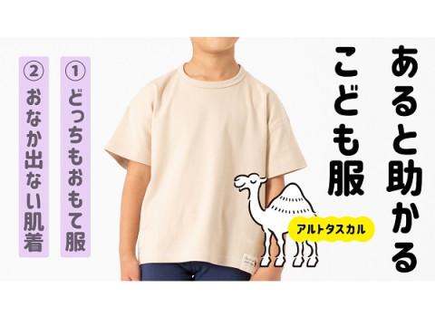 「こんな服あると助かる!」から生まれたこども服ブランド「アルトタスカル」