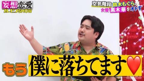 空気階段・鈴木もぐら、黒木華から求愛される? 映画のような秘話も「シンデレラじゃないか!」